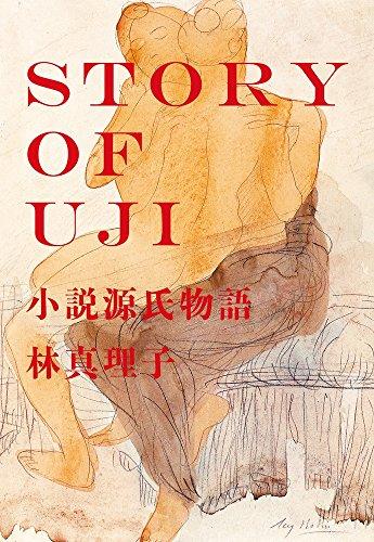 STORY OF UJI 小説源氏物語