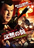 沈黙の刻 TRUE JUSTICE2 PART5 [DVD] image