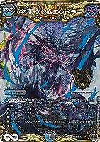 デュエルマスターズ DMEX14 秘5/秘12 ∞龍 ゲンムエンペラー (KGM キングマスターカード) 弩闘×十王超ファイナルウォーズ!!! (DMEX-14)