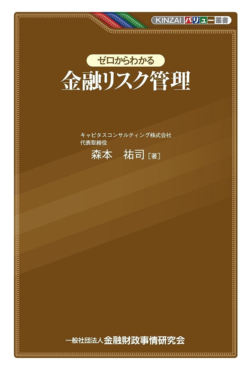 リッチブレーキ光沢のあるゼロからわかる金融リスク管理 (KINZAIバリュー叢書)