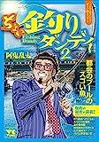 ちょい釣りダンディ2 (ヤングチャンピオンコミックス)
