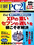 日経 PC 21 (ピーシーニジュウイチ) 2011年 12月号 [雑誌]