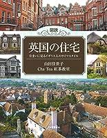 図説 英国の住宅 (ふくろうの本)