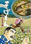 そばもん ニッポン蕎麦行脚 (19) (ビッグコミックス)