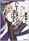 ハレーション・ゴースト (妖精作戦 PARTII) (創元SF文庫) (創元SF文庫)