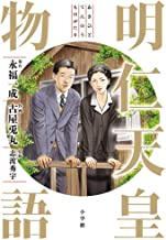 明仁天皇物語 (ビッグコミックススペシャル)