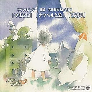 『宮沢賢治名作選集⑥「やまなし」「オツベルと象」「雪わたり」』のカバーアート