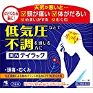 【第2類医薬品】テイラック 24錠