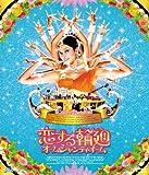恋する輪廻 オーム・シャンティ・オーム[Blu-ray] image