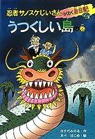忍者サノスケじいさんわくわく旅日記〈47〉忍者サノスケじいさん うつくしい島の巻
