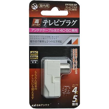 日本アンテナ 屋内用テレビプラグ 4K8K対応 高シールド型 4C・5C兼用 白 FP7EW-SP