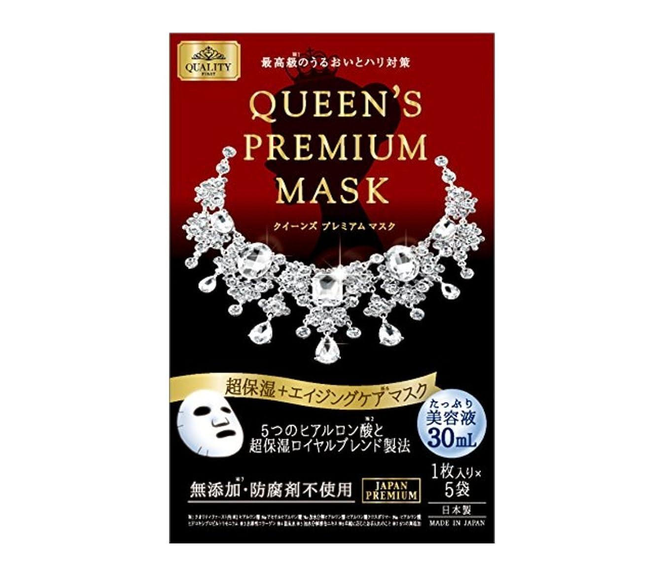 選択さまようリネンクイーンズプレミアムマスク 超保湿マスク 5枚入 15個セット
