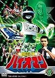超電子バイオマン Vol.2[DVD]