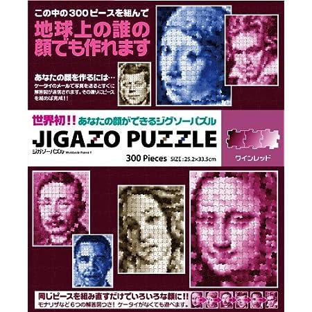 300ピース ジグソーパズル ジガゾーパズル ワインレッド (25.2x33.5cm)