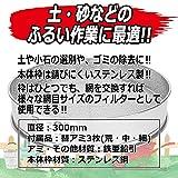 千吉 ステンレス土フルイ 30cm 替え網3枚付(荒・中・細)