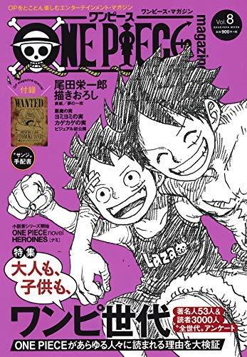 ONE PIECE magazine 全9冊セット [単行本(ソフトカバー)] 尾田栄一郎
