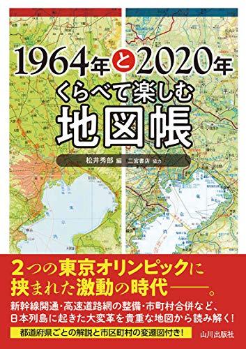 1964年と2020年 くらべて楽しむ地図帳の詳細を見る