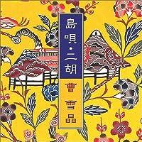 Shimauta. Niko by Sou Setsushiyou (2003-07-28)