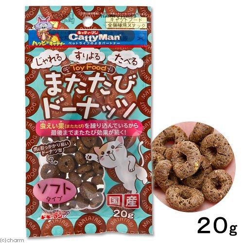 ドギーマンハヤシ キャティーマン 猫用おやつ またたびドーナッツ ソフトタイプ 20g