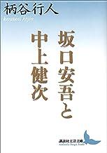 表紙: 坂口安吾と中上健次 (講談社文芸文庫)   柄谷行人