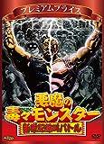 プレミアムプライス版 悪魔の毒々モンスター 新世紀絶叫バトル(通常版)[DVD]