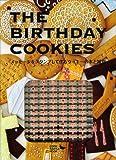 メッセージをスタンプして作るクッキーの本と雑貨 THE BIRTHDAY COOKIES (COOK ZAKKA BOOK)