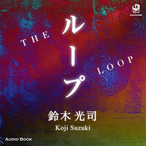 ループ | 鈴木 光司