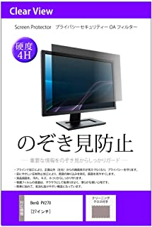 メディアカバーマーケット BenQ PV270 [27インチ(2560x1440)]機種で使える【プライバシー フィルター】 左右からの覗き見防止 ブルーライトカット
