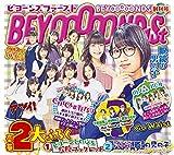 【Amazon.co.jp限定】BEYOOOOOND1St (初回生産限定盤B) (メガジャケ(通常盤絵柄)付)