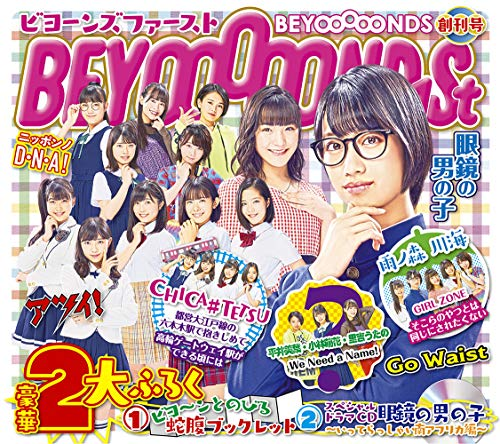 BEYOOOOOND1St (初回生産限定盤B) (特典なし)