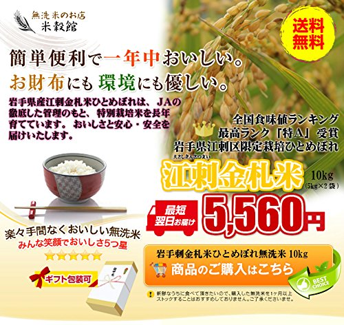 藤食糧 無洗米 江刺金札米ひとめぼれ 10kg(5kg×2袋)