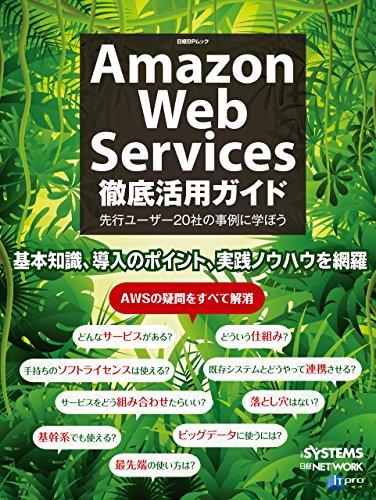 Amazon Web Services徹底活用ガイド(日経BP Next ICT選書)