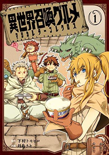 異世界召喚グルメ マジカルテーブルクロス 1巻 (デジタル版ガンガンコミックスJOKER)