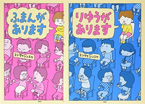 ヨシタケシンスケのあるある絵本(2巻セット)