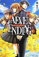AEVE ENDING〈2〉