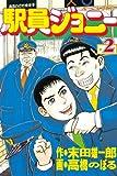 駅員ジョニー(2) (モーニングコミックス)