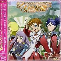 Mai-Hime Mai Otome V.1 by Yuki Kajiura (2005-12-21)