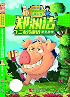 Pig King Took A Photo (Chinese Edition)