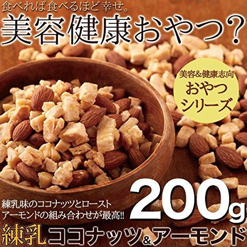 練乳ココナッツ&アーモンド200g 美容健康おやつ 練乳味のココナッツと、ローストアーモンドの組み合わせが最高!