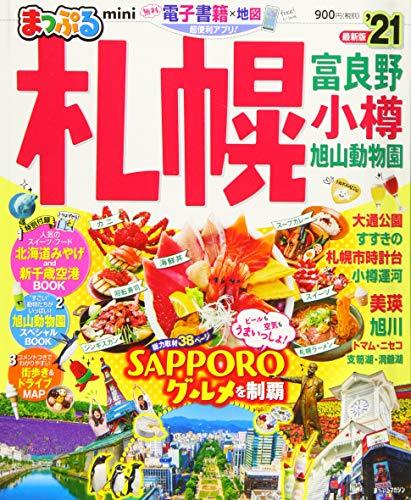 Mirror PDF: まっぷる 札幌 富良野・小樽・旭山動物園mini'21 (マップルマガジン 北海道 2)