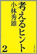 表紙: 考えるヒント2   小林 秀雄
