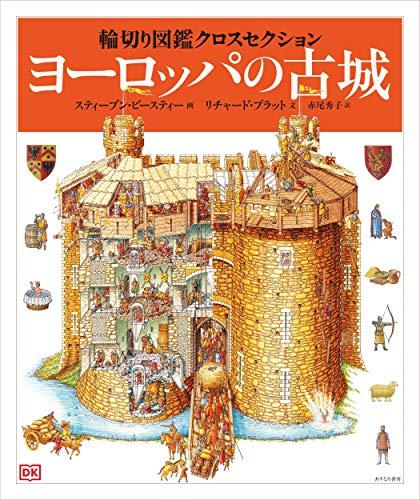 ヨーロッパの古城 (輪切り図鑑クロスセクション 1)