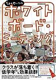 ちょんせいこの ホワイトボード・ミーティング: クラスが落ち着く!! 低学年にも効果抜群 (教育技術MOOK)