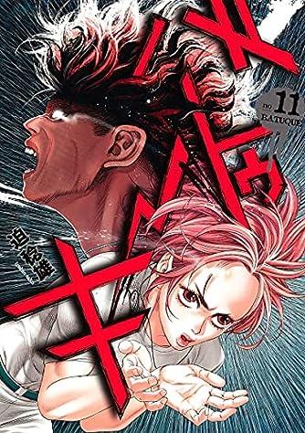 バトゥーキ 11 (ヤングジャンプコミックス)