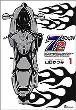 表紙: 72 ORIGIN 1巻 | 山口 かつみ