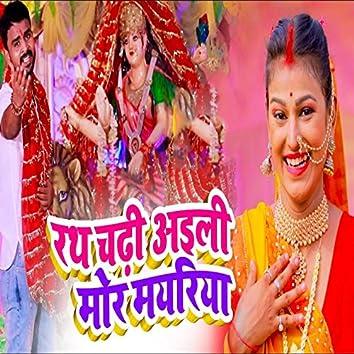 Rath Chadhi Aaili Mor Mayariya