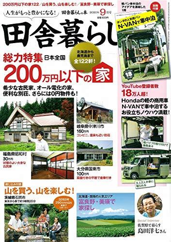 田舎暮らしの本 2020年 09 月号 [雑誌]