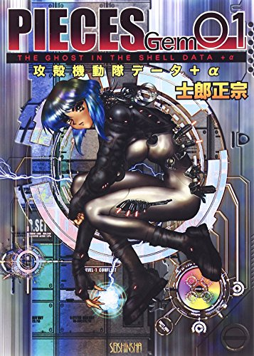 Masamune Shirow Premium Gallery PIECES Gem01 - The Ghost in the Shell Data +alpha ARTBOOK (Japan Import)