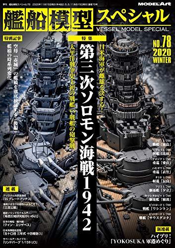 艦船模型スペシャル 2020年 12 月号 [雑誌]