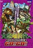 大恐竜時代へGO!!GO!! アルゼンティノサウルスの卵の殻[ALBSD-2084][DVD]